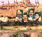Al Botola Al Jabalia-Vol 4