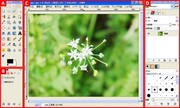 GIMP2の使い方 - GIMP2の操作ウインドウの名称と役割①