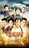 Phim Tình Định Tam Sinh  - Qing Ding San Sheng