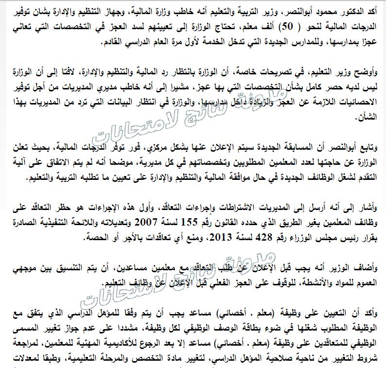 مسابقة وزارة التربيه والتعليم 2014 تعلن عن حاجتها لتعيين 50 ألف معلم
