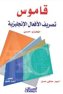 حمل قاموس تصريف الأفعال الإنجليزية  ( انجليزي - عربي ) - أحمد حنفي حسن