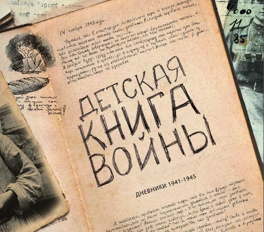 Детские дневники 1941-1945