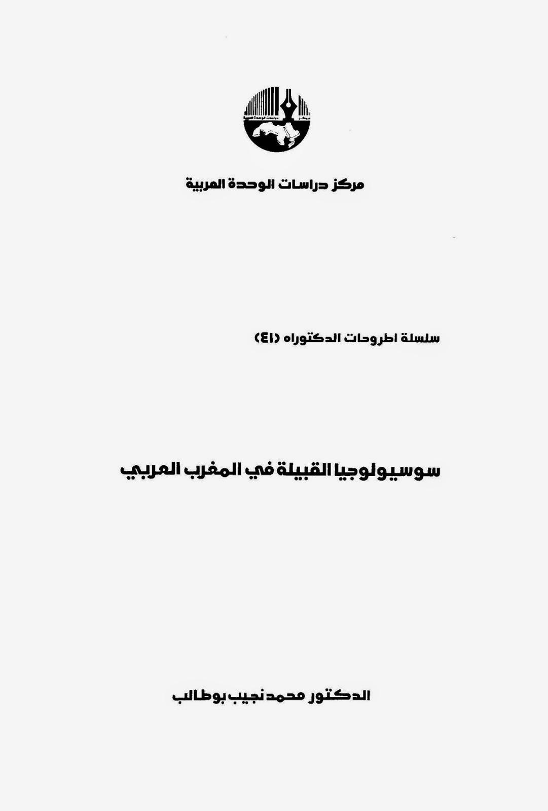 سوسيولوجيا القبيلة في المغرب لـ محمد نجيب بوطالب
