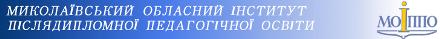 Миколаївський ОІППО