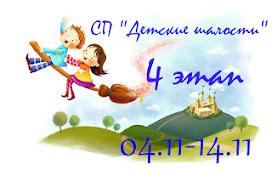 """СП """"Детские шалости"""" 4 этап"""