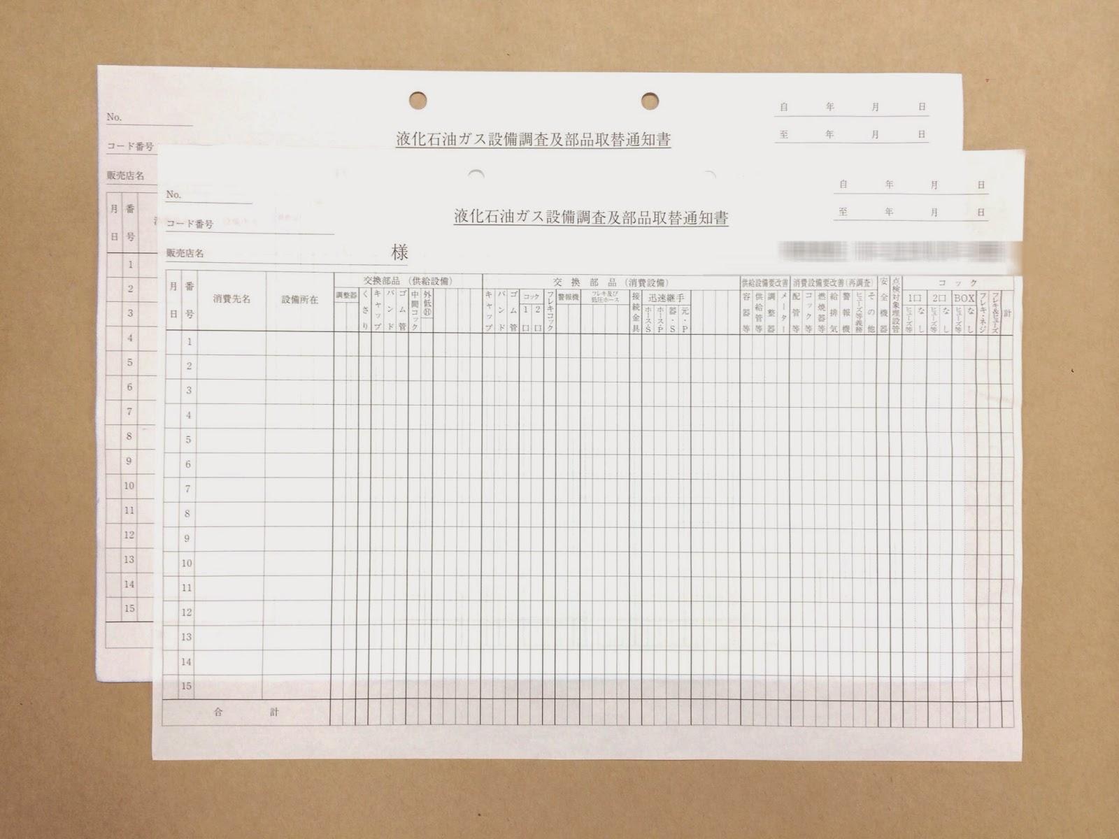2枚複写、ガス設備業向け複写伝票
