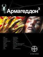 Юрий Бурносов - Армагеддон. Книга 3. Подземелья Смерти (бесплатная аудиокнига)