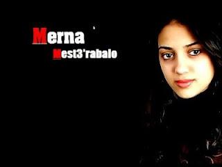 تحميل اغنية ميرنا مستغرباله 2012 Mp3