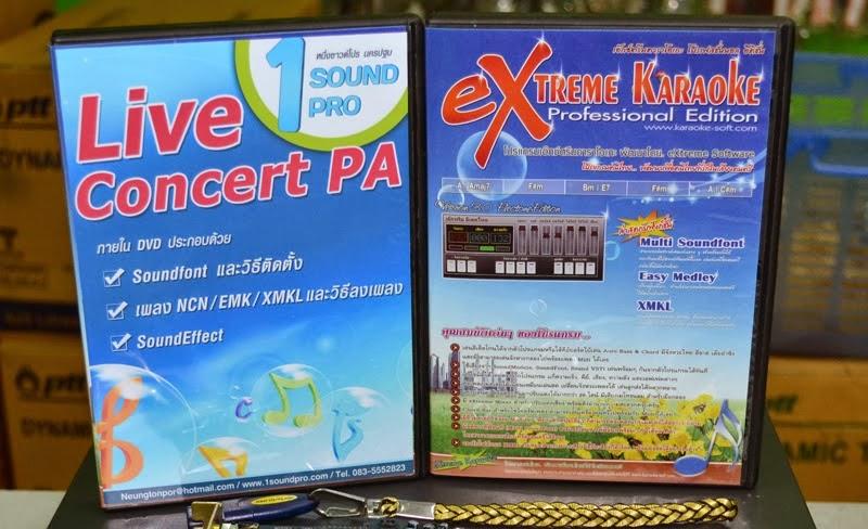 eXtreme Karaoke eXtreme Karaoke อัพเดทเพลงล่าสุดอดีต  - มกราคม 2558