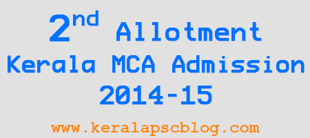 Kerala MCA Admission 2014-15 Second Allotment