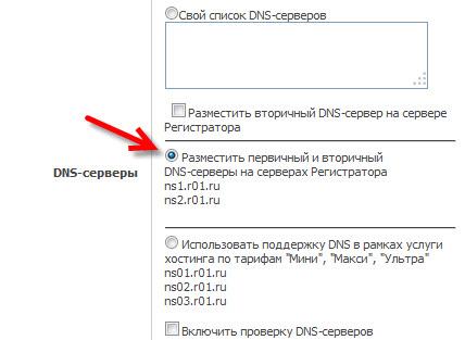 Разместить первичный и вторичный DNS-серверы на серверах Регистратора