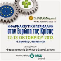 13º Pharma Point, 12-13 Οκτωβρίου - Πρόγραμμα συνεδρίου