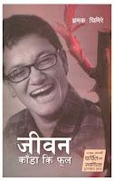 Jeevan Kada Ki Phool