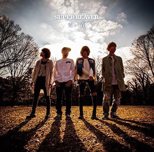 [Single] SUPER BEAVER – 青い春 / うるさい / ことば (2016.03.23/MP3/RAR)