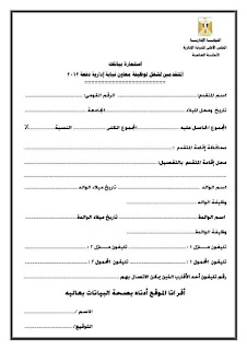 وظائف النيابة الادارية,استمارة بيانات المتقدمين لشغل وظيفة معاون نيابة إدارية