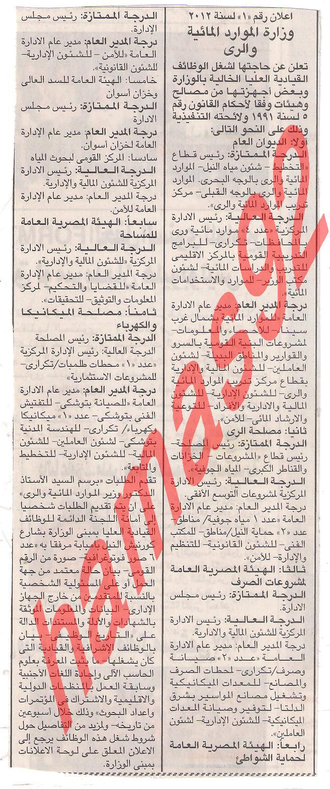 اعلان وزارة الرى والموارد المائية  Picture+005