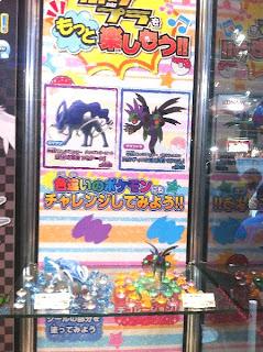 Pokemon Plamo Sample Modeling Shiny Suicune Hydreigon Bandai