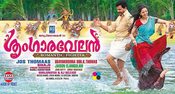 Neerthullikal Thoraathe song lyrics - Sringara Velan
