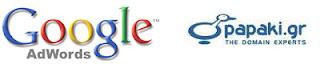 Αποτελεσματική προβολή στο Google AdWords papaki.gr