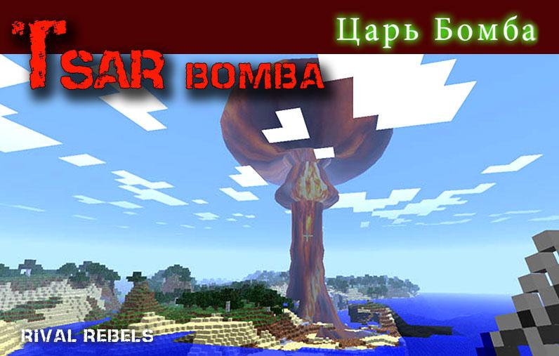 tsarbomba14.jpg