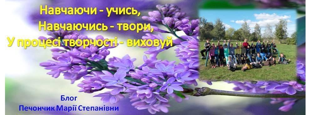 Блог Печончик Марії Степанівни
