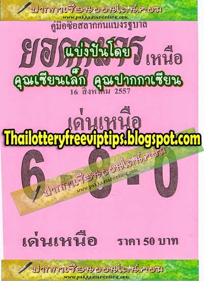 Thai Lottery 3up Touch Tip Paper 16-08-2014