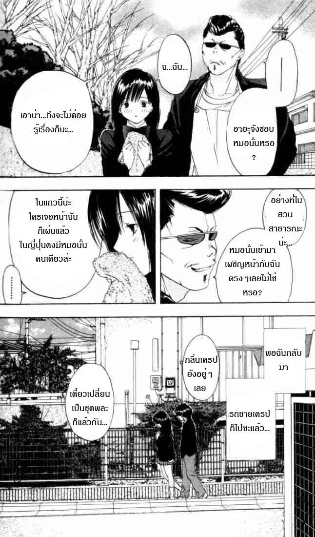 อ่านการ์ตูน Ichigo100 16 ภาพที่ 18