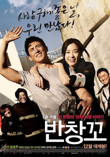 LOVE 911 Korean Movie