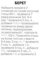 http://www.vyazemsami.ru// Берет и шарф с косами Описание