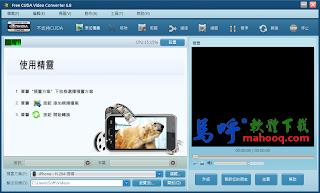 Free CUDA Video Convereter Portable 免安裝版,免費影片轉檔軟體,影片剪接、特效、旋轉