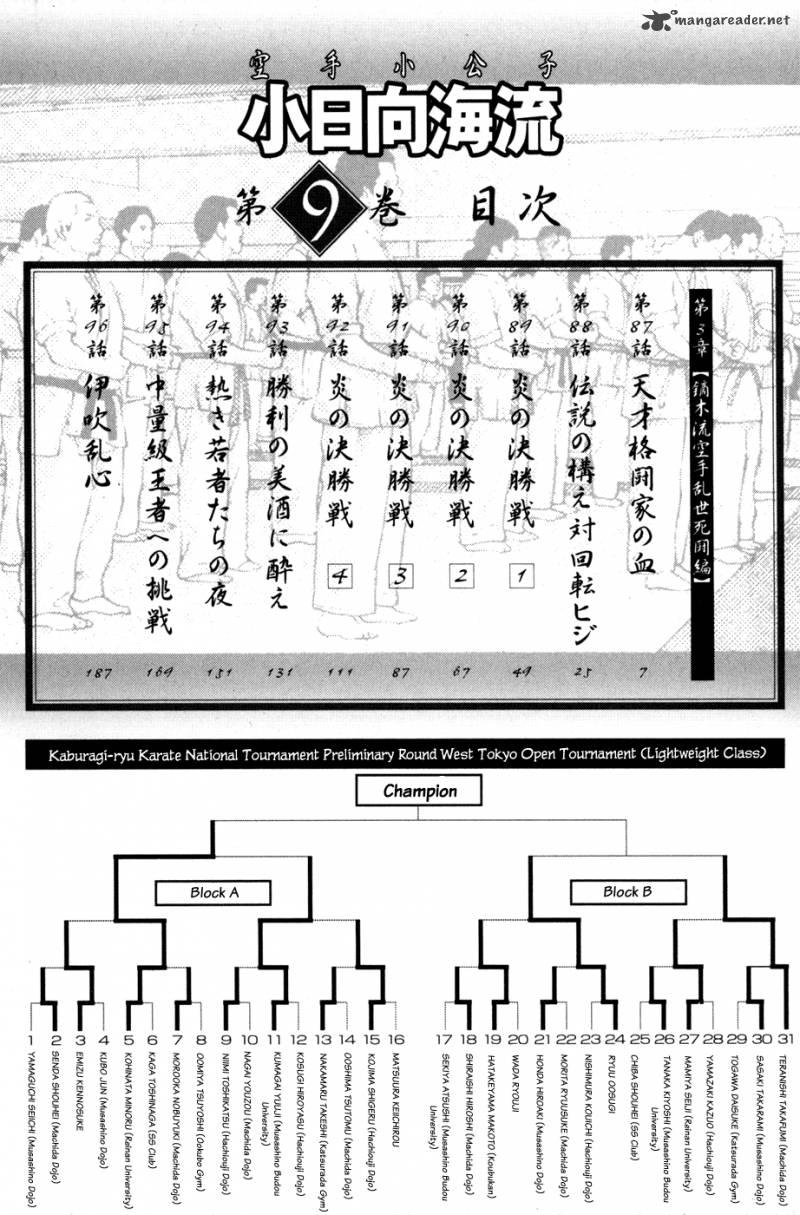 Karate Shoukoushi Kohinata Minoru chap 87 Trang 7