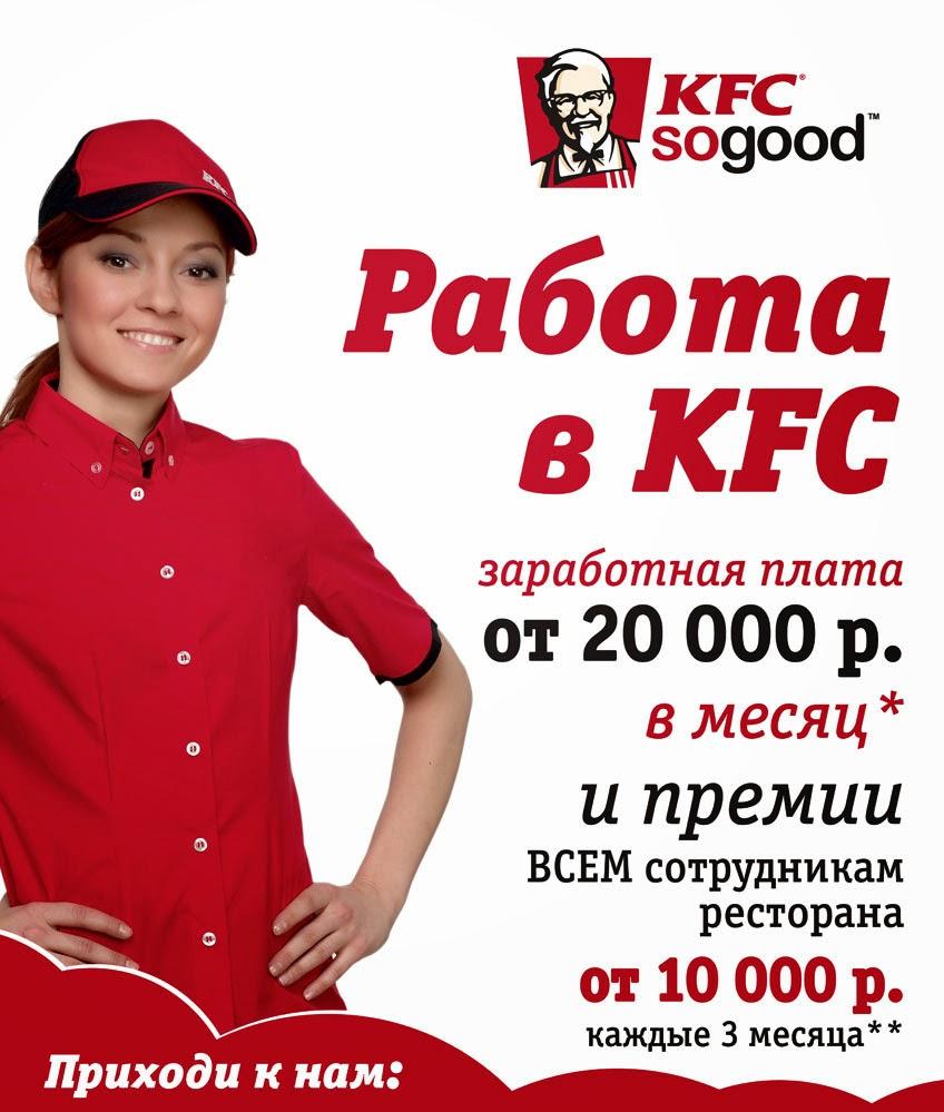 Рестораны «KFC» вЧелябинске