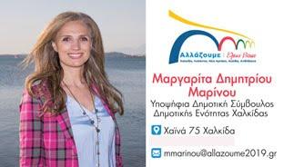 Μαργαρίτα Δημητρίου Μαρίνου υποψήφια δημοτική σύμβουλος Δήμου Χαλκιδέων