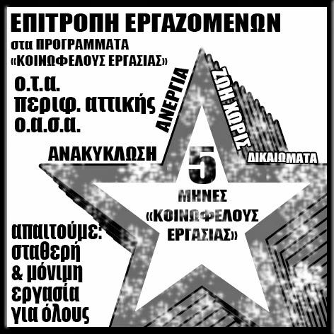 """Κάλεσμα Επιτροπής Εργαζομένων στα προγράμματα """"κοινωφελούς εργασίας"""" στην απεργία της 9ης Απρίλη"""