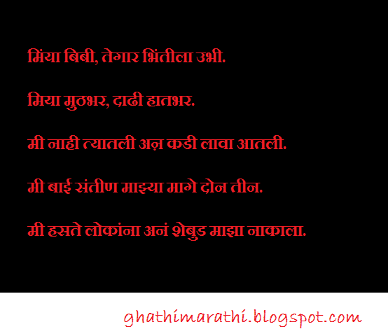 marathi mhani starting from ma3