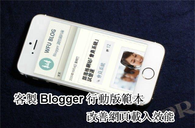 客製 Blogger 行動版範本, 改善網頁載入效能