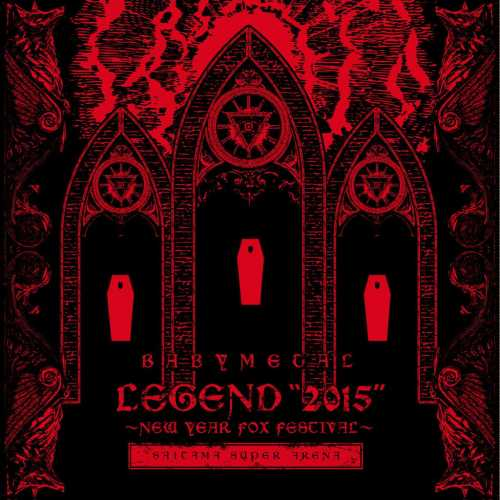 "[Album] BABYMETAL – LIVE CD「BABYMETAL LEGEND ""2015"" ~新春キツネ祭り~」 (2015.10.22/MP3/RAR)"