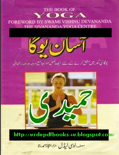 yoga pdf urdu book free download