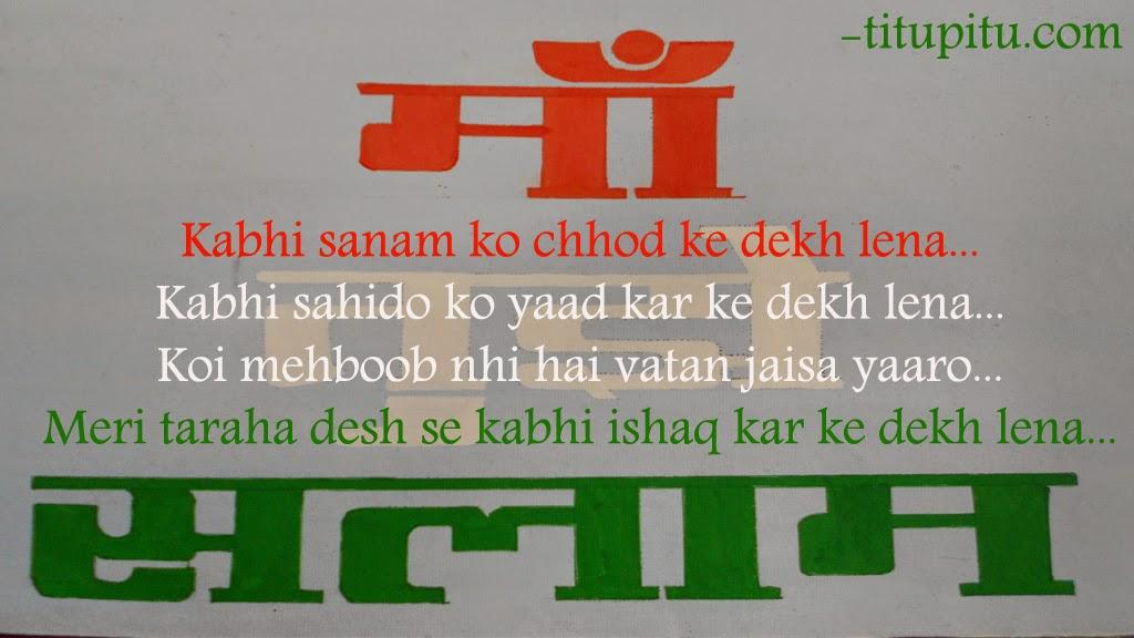 desh bhakti in hindi Applications desh bhakti songs in hindi for devotional songs free.