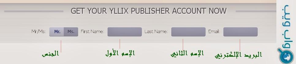 شرح مفصل لشركة yllix media أرباح معتبرة وتستحق التجربة Yllix+insription1