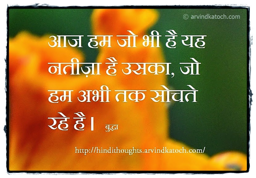 result, thought, Buddha, Hindi, Quote,