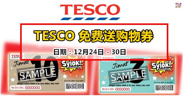 Tesco win a hudl coupon