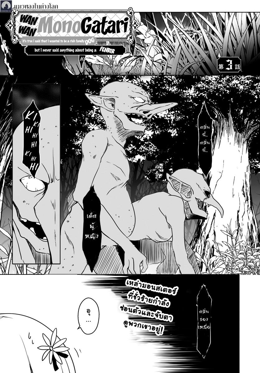 Wanwan Monogatari ~Kanemochi no Inu n shite to wa Itta ga, Fenrir ni shiro to wa Itte nee!~-ตอนที่ 3