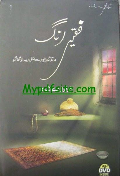 Faqeer Rang By Sarfraz A Shah