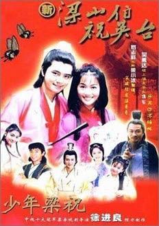 Lương Sơn Bá Chúc Anh Đài 1999
