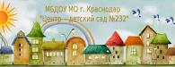 Cайт МБДОУ № 232