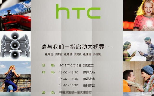 HTC China press invite