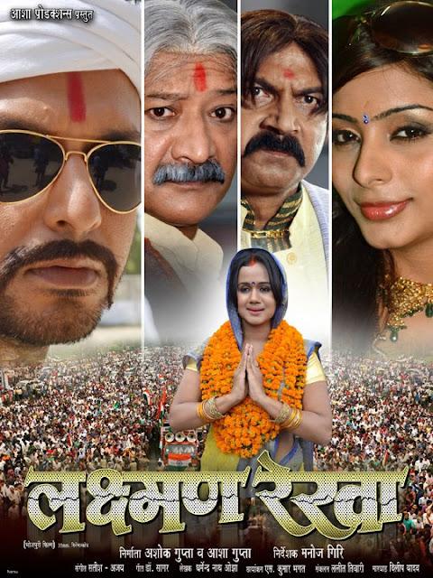 Lakshman Rekha (2013) Bhojpuri Movie First Look Poster