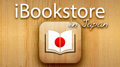 ibookstore 日本