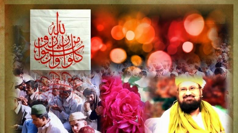 guidance auraad e mashaaikh allama kokab noorani okarvi